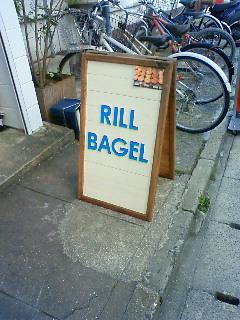 Rillbagle3