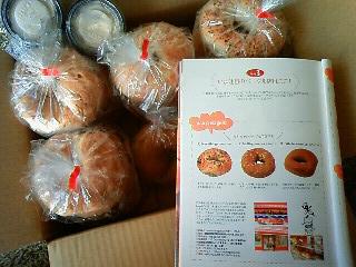Nao bagels