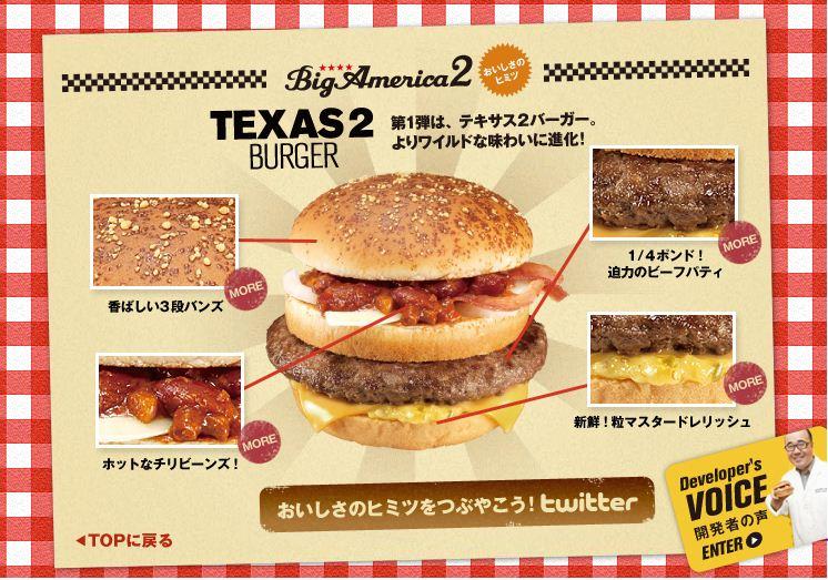 Texas2 Burger