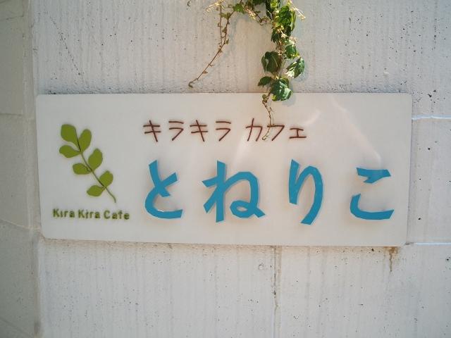 キラキラカフェとねりこ