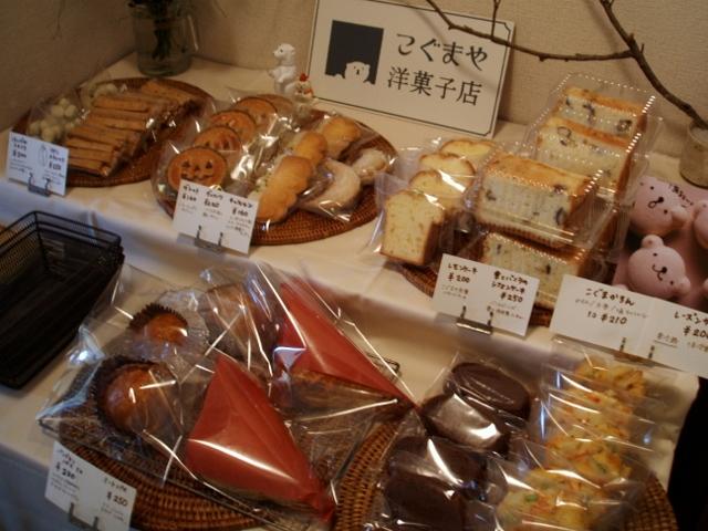 こぐまや洋菓子店