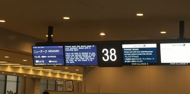 成田出発!